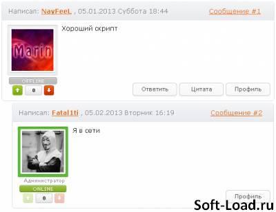 Статаусы пользователей в комментариях (Online, Offline) скрипт для uCoz