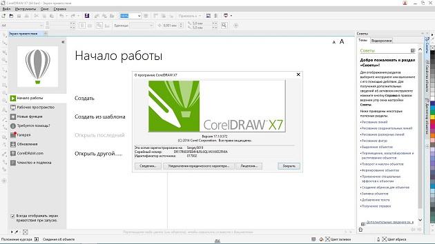 coreldraw работает в режиме просмотра