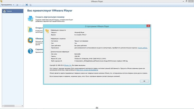 VMware Player 0