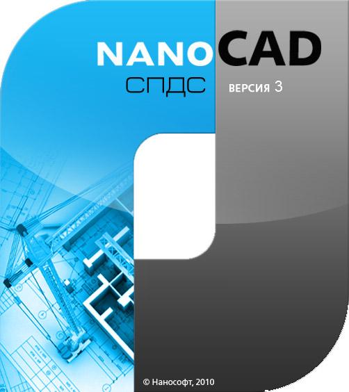 nanoCAD СПДС 3.1 Portable RUS скачать бесплатно