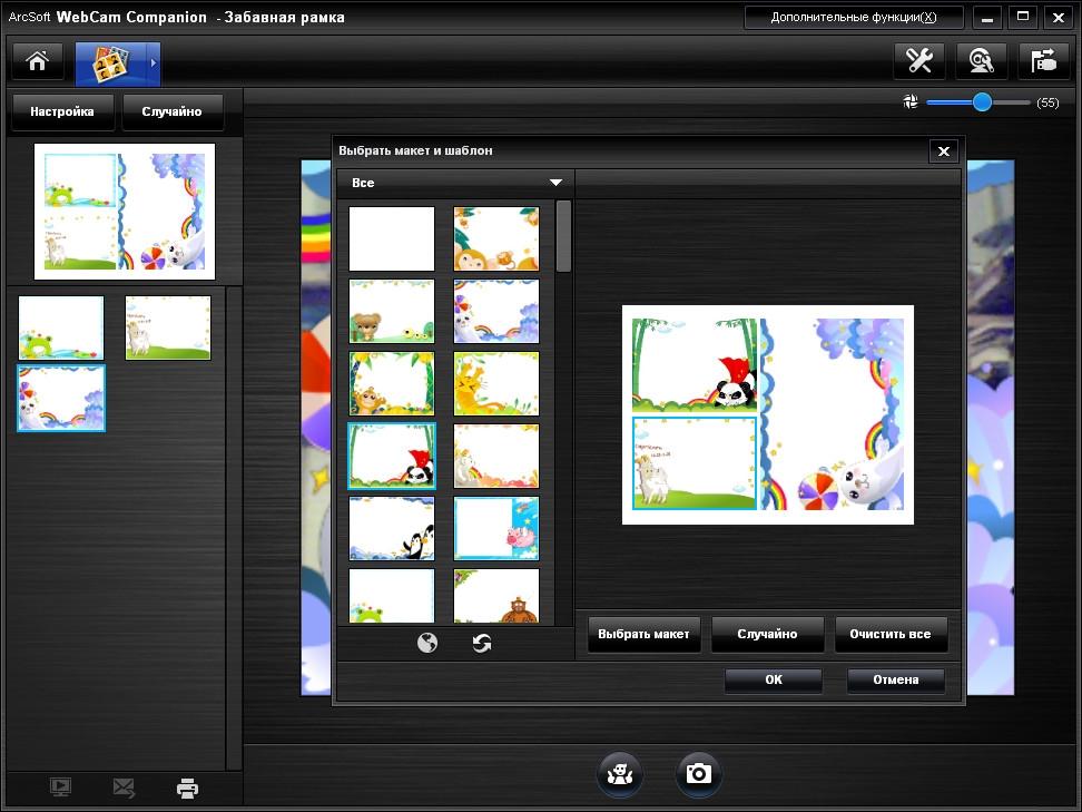 Arcsoft web companion 4