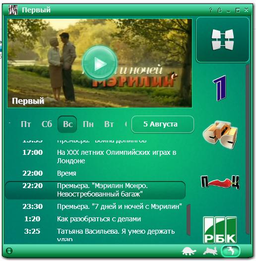 Bereza TV 3.5.4 RUS программа онлайн телевидение скачать бесплатно