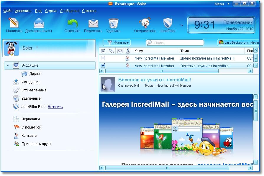Скачать бесплатно incredimail rus