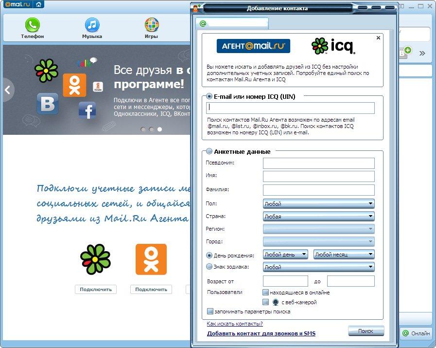 Маил агент mail ru 6 0 скачать бесплатно