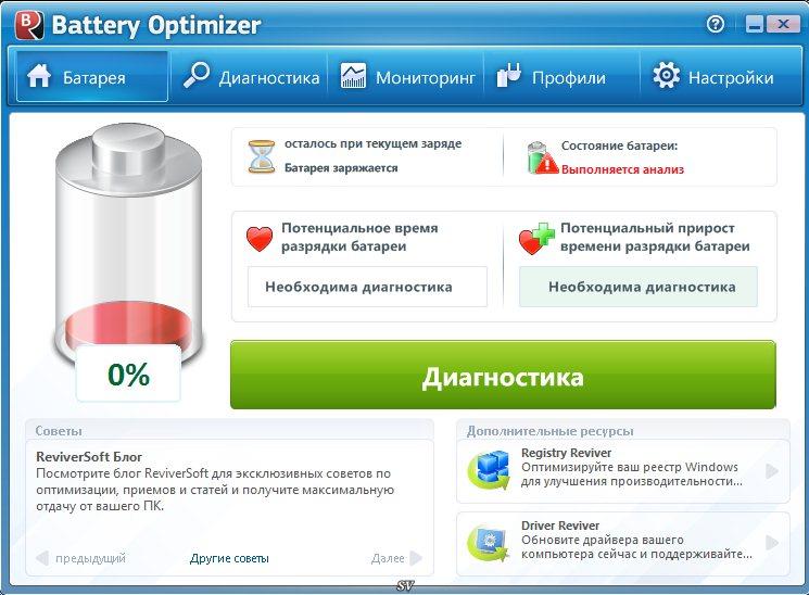 Battery Optimizer 3.0.5 RUS - программа для экономии батареи ноутбука