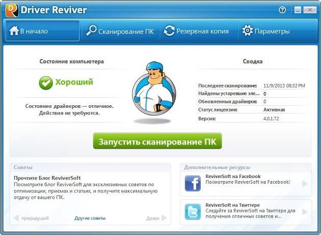 Driver Reviver 4.0.1 RUS + crack key - Драйвер Ревивер скачать бесплатно