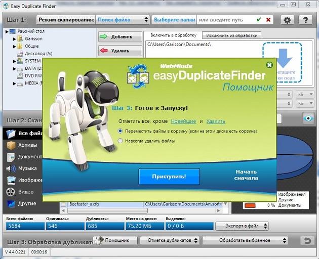 Easy Duplicate Finder 4.4 RUS + key скачать бесплатно