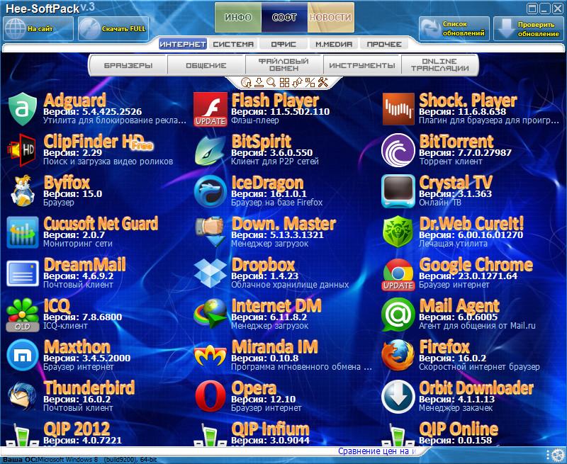 Hee-SoftPack 3.3.2 RUS скачать бесплатно - сборник программ
