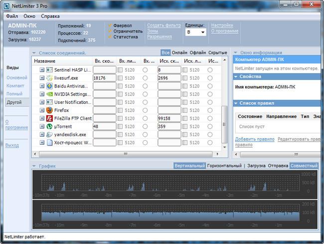 NetLimiter Pro 3.0.0.11 RUS + crack key скачать бесплатно