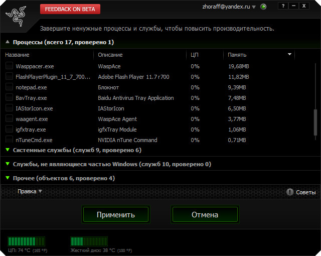 Razer Game Booster 3.6.0 RUS + crack