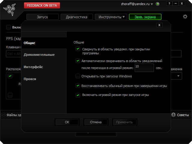 Game Booster 3.6.0 RUS