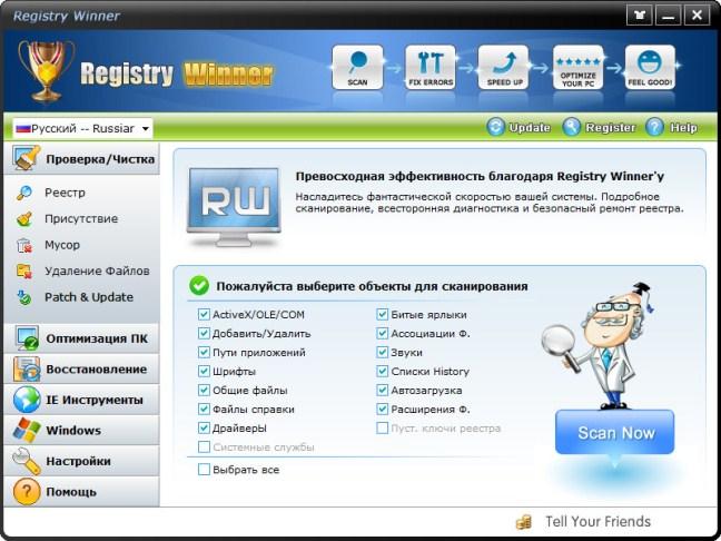 Registry Winner 6.6 RUS + ключ скачать бесплатно