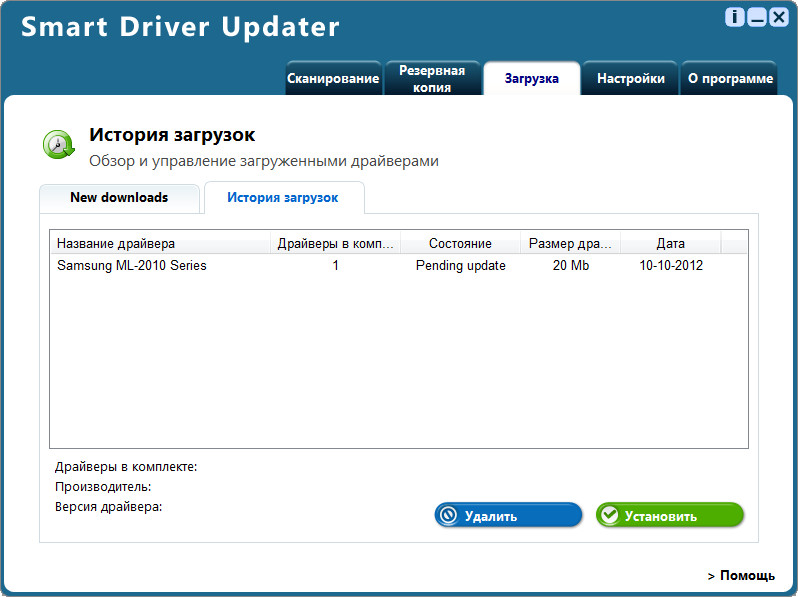 Carambis Driver Updater - Download