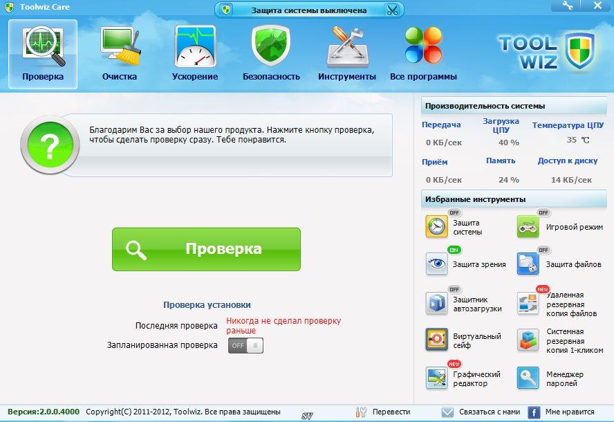ToolWiz Care 2.0.0.4000 RUS скачать бесплатно - оптимизация ОС