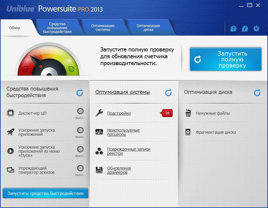 Uniblue PowerSuite 2013 PRO RUS + ключ crack скачать бесплатно