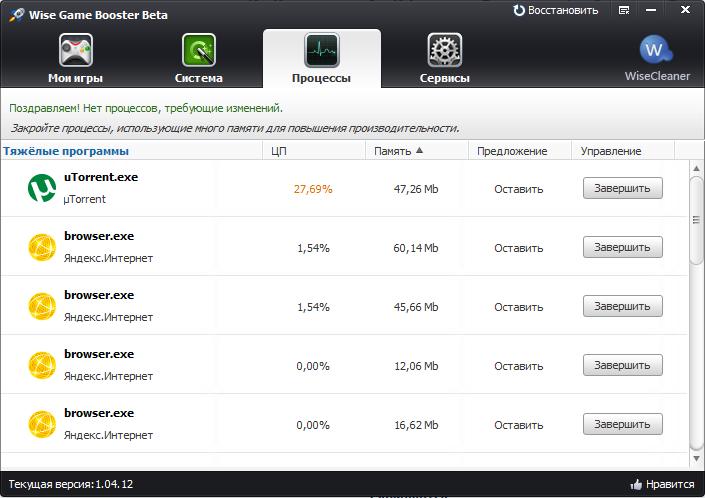 Wise Game Booster 1.04 RUS скачать бесплатно - разгон компа