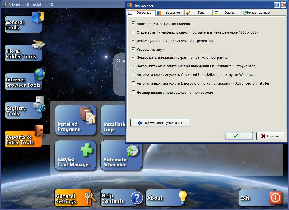 Скачать бесплатно программу Crack Windows.