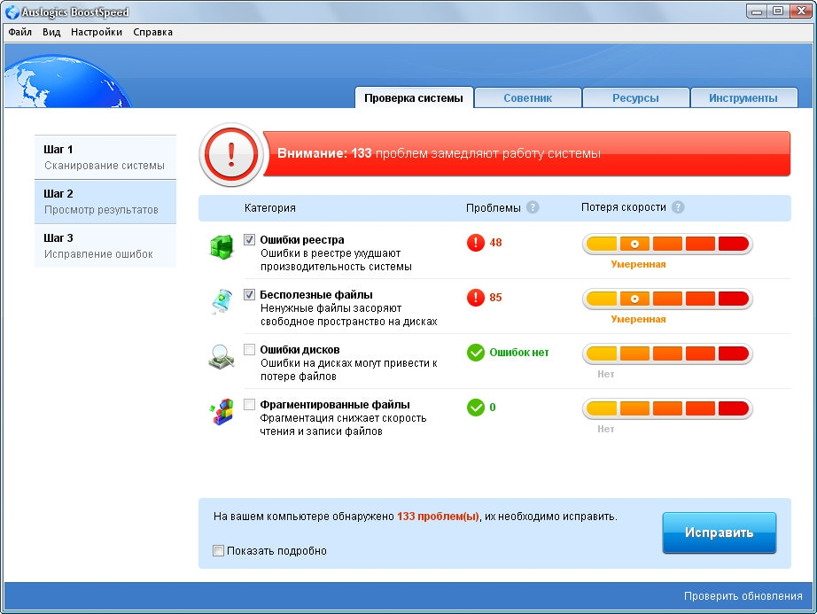 Auslogics boostspeed crack rus скачать