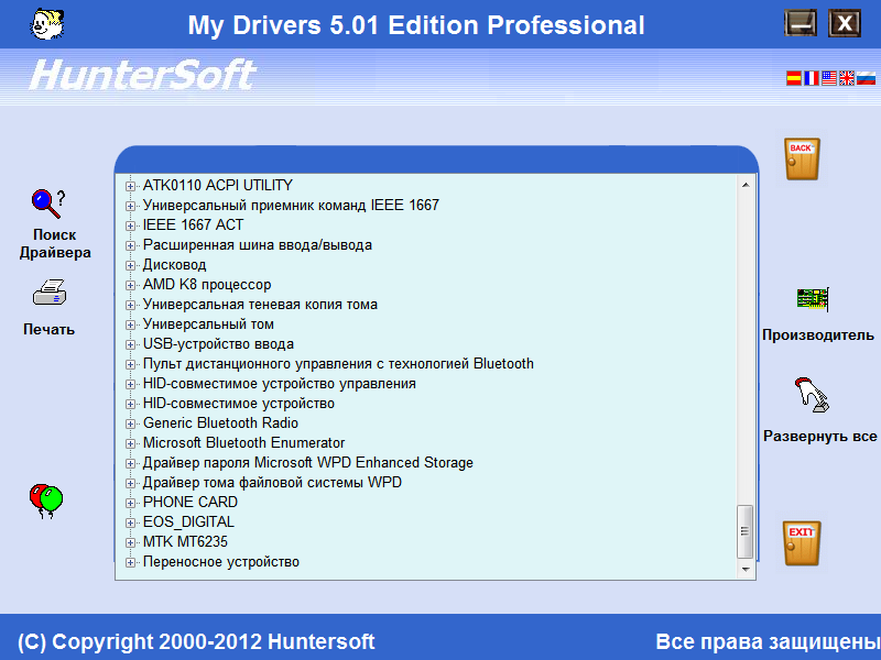 Download my drivers professional edition 5. 1 build 3808.