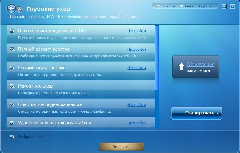 Advanced System Care Pro v 5 2011 k КОНТИНЕНТ - warez ...