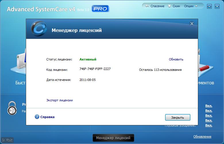 ESET NOD32 Smart Security 4.0.4 crack rus.
