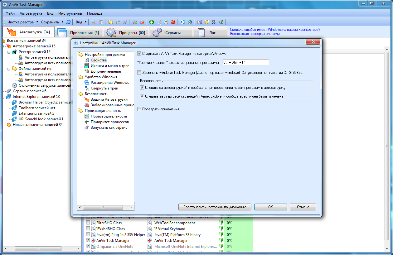 Anvir Task Manager 6.2 Full Rapidshare Download, Crack, Serial.