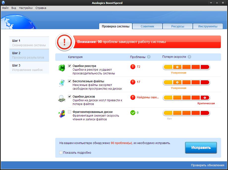 Auslogics BoostSpeed 5.1.0.0 RUS