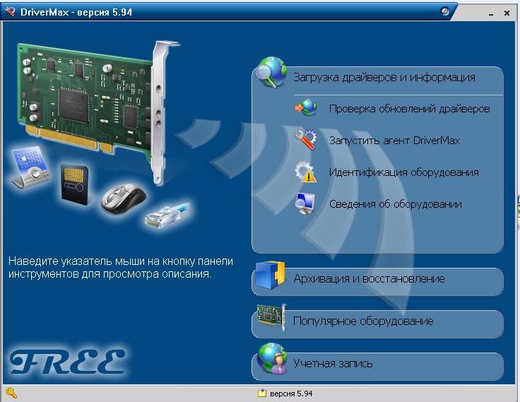 автоматическое обновление драйверов для windows 7 скачать