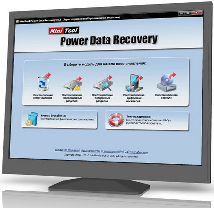 MiniTool Power Data Recovery 6.5 Rus + Portable + key serial скачать бесплатно