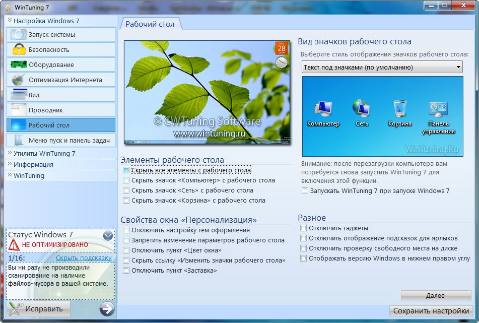 ������-����� Windows - ���������� Windows 7