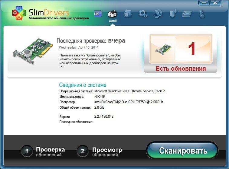 Slim Drivers 2.2.4130 + Portable Rus + ключ скачать бесплатно - Слим драйвер