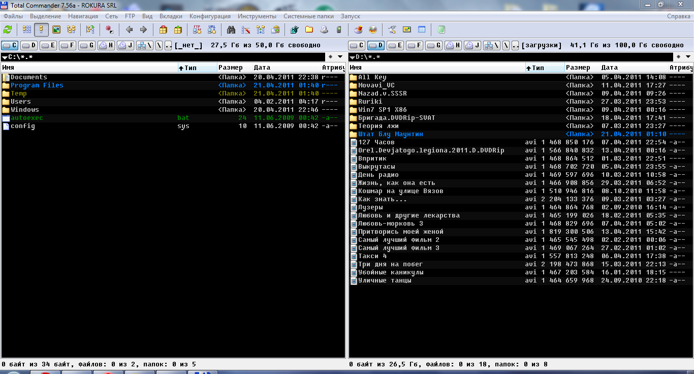 Total Commander Все для Windows 7  программы.